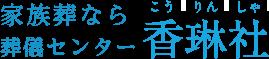 葬儀 葬式 家族葬 葬祭 西宮 神戸 尼崎 伊丹 宝塚 芦屋 株式会社香琳社